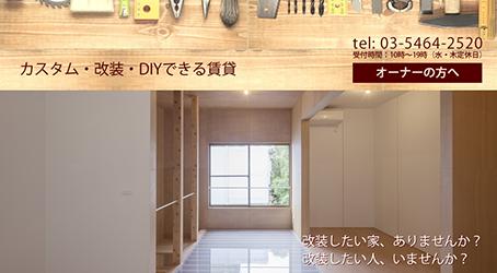DIY物件募集サイト
